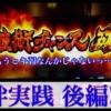 【設定狙い】バジリスク絆で完全勝利・無想一閃・真瞳術チャンスと引き三昧!(後編)