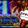 【リセイヤ狙い】旧星矢のRUSHで奇跡が! 発展演出から初の千日戦争へ!(前編)