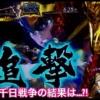 【リセイヤ狙い】旧星矢のRUSHで奇跡が! 発展演出から初の千日戦争へ!(後編)