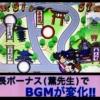 【天井狙い】番長3で今更な初体験! 番長ボーナス中に下パネ消灯+BGMが変化!