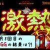 【天井・ピエロ狙い】凱旋で赤7降臨していい感じだと思ったら…アイムのREG三昧で苦戦!