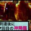 【天井狙い】凱旋で天井到達後に今年7回目のGOD揃い! 何セットまで続くのか?!