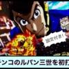 【パチンコ】Pルパン三世 神々への予告状(設定付)を初実践!