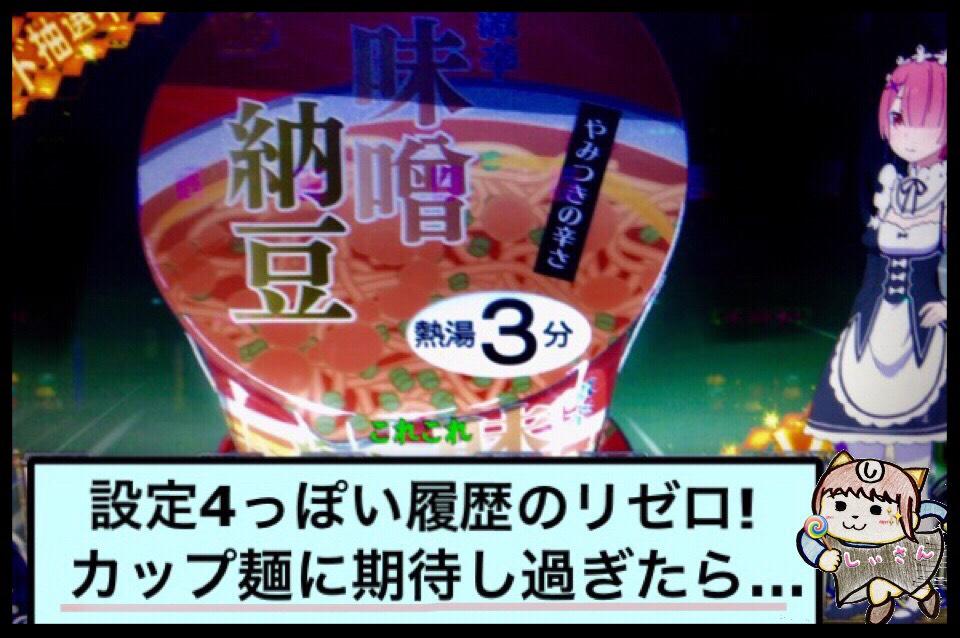 リゼロ カップ 麺