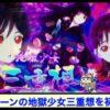 【天井狙い】地獄少女(宵伽)で特化ゾーンの地獄少女三重想を初体験!