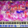 【設定狙い】リゼロの設定456確定台で鬼天国ループを初体験!