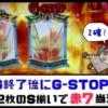【天井狙い】凱旋でGG終了後にG-STOPへ! 鏡2枚のS揃いで赤7当選!(前回の続き)