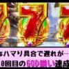 【天井狙い】凱旋で絶妙なハマり具合で遅れが発生! 今年10回目のGOD揃い達成!