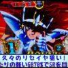 【リセイヤ狙い】聖闘士星矢海皇覚醒(旧星矢)を実践! 初当たりが軽いGB70%で勝負!
