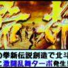 【天井狙い】北斗の拳新伝説創造で北斗揃い! さらにAT中に激闘乱舞ターボが発生!(後