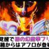 【リセイヤ狙い】天馬覚醒で初の幻魔拳フリーズ+青銅箱から黄金聖闘士のアフロが登場