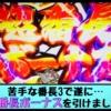 【天井狙い】苦手な番長3で初の超番長ボーナス!! 当選契機は熱い画面発生からの弁当