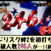 【設定狙い】バジリスク絆2を初打ち!! 初当たりが軽くて撃破人数246人が出ました!!(