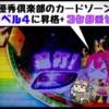 【天井狙い】G1優駿倶楽部のカードゾーンでレベル4のまこちゃんに昇格+激アツ演出か