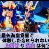 【リクエスト記事】聖闘士星矢海皇覚醒(リセイヤ稼働)で体験した忘れらない上乗せや演