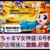 【天井狙い】黄門ちゃまV女神盛で金文字が出現して激熱・好機が多発! ジャッジメント