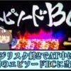 【天井狙い】バジリスク絆2でAT中に初のエピソードボーナスに当選! 恋・縁の2種を見