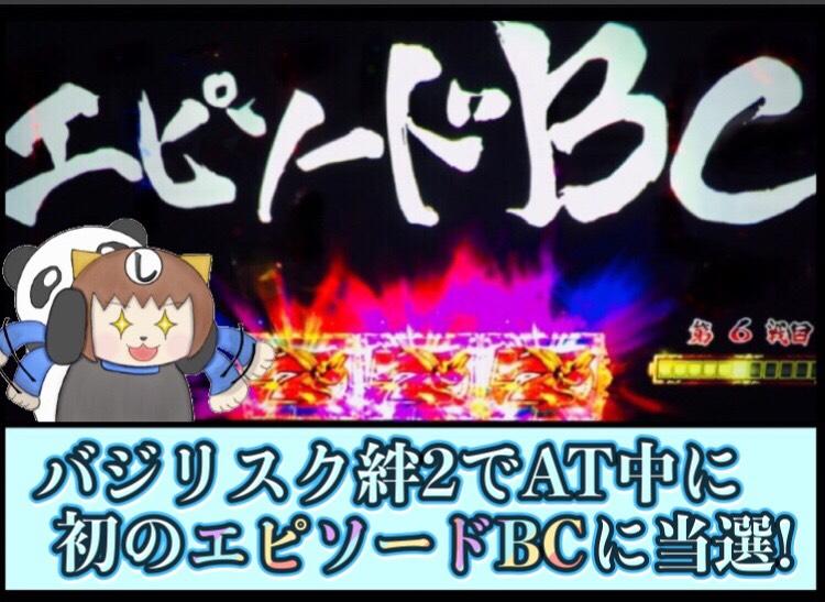 絆2 エピソードbc