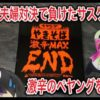 【雑記】第3回夫婦対決の罰ゲームを7月2日に実施! サスケ…激辛ペヤングに苦しむの巻
