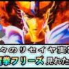 【リセイヤ狙い】聖闘士星矢海皇覚醒でGB80%のリセ恩恵をGET! 天馬覚醒中に幻魔拳フ