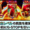 【天井狙い】ゆるスロ夏の凱旋祭(その2)♪ お宝レベルの凱旋を確保。天井前でG-STOP