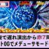 【天井狙い】凱旋で遅れ演出から赤7が降臨! ラスト0Gでメデューサモードに入ったら…(